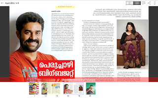 Screenshot of Mohanlal Special