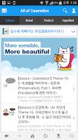 Screenshot of 화장품멘토 - 화장품의 모든 것을 말하다