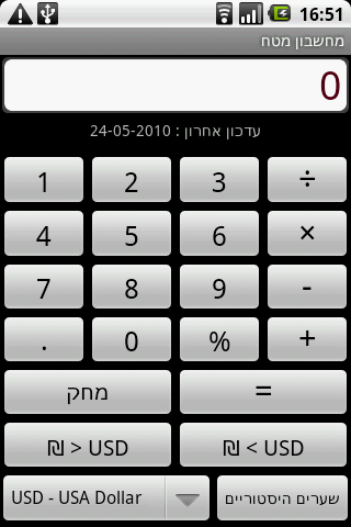ShekelCalc - Exchange rates