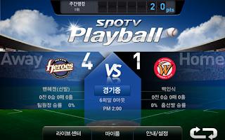 Screenshot of SPOTV PlayBall