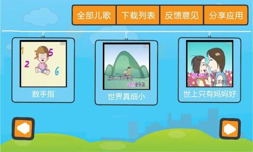 【免費教育App】粤语儿歌(儿歌童谣)-APP點子