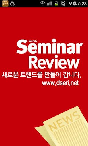 세미나리뷰 - Seminar Review