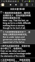 Screenshot of 中英文聖經(免費版)