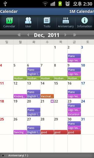SM Calendar Lite 日曆+纪念日 日历