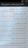 Screenshot of أذكار الصباح والمساء الصوتي