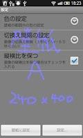 Screenshot of スライドショー壁紙