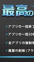 Screenshot of OPTIMIZER (タスク/キャッシュ/強制停止等々)