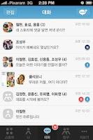 Screenshot of 초간단 사진합치기 & 사진꾸미기 Free 편집기 픽사람