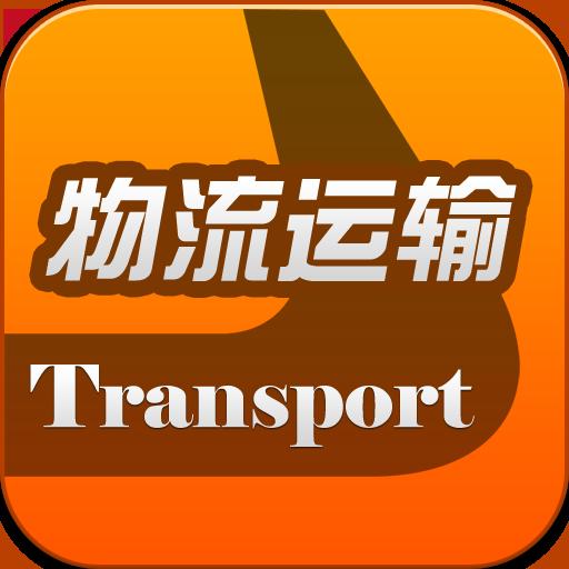 中国物流运输平台 交通運輸 LOGO-玩APPs