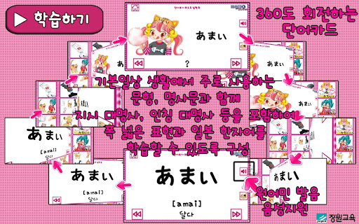 [장원] 일본어 단어카드 C