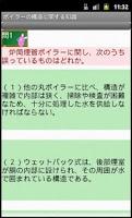Screenshot of 2級ボイラー技士問題集ー体験版ー りすさんシリーズ
