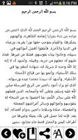 Screenshot of إتحاف ذوي المروة والإنافة