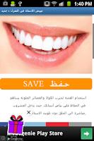 Screenshot of تبييض الاسنان فى المنزل - جديد