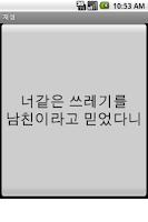 Screenshot of 대신욕해드림