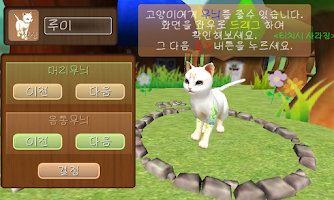 Screenshot of 고양이 루이 - Cat Ruyi