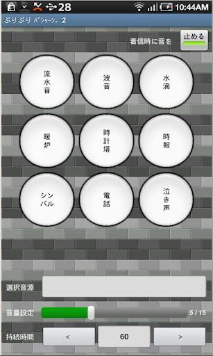 ぷりぷりバシャーン2