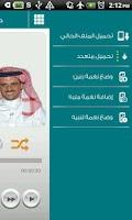 Screenshot of أشعار - حمد السعيد