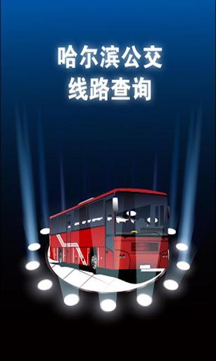 哈尔滨公交
