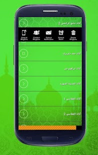 APK App برنامج المؤذن 2017: اذان مكة for BB, BlackBerry