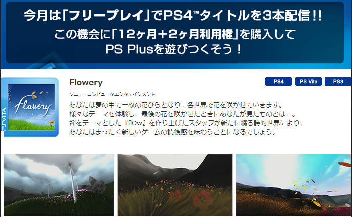 Flower leaked as a possibility for one of next month's PS Plus free PS4 games
