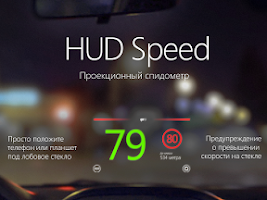 Screenshot of HUD АнтиРадар (бесплатно)