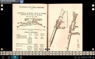 Screenshot of Немецкое оружие. Справочник.