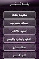 Screenshot of ليلة عمر