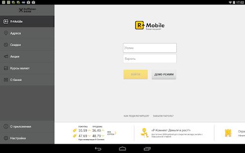 Мобильный банчишко R-Connect – Miniaturansicht des Screenshots