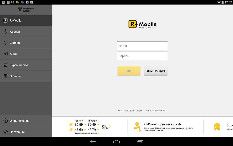 Мобильный авалист R-Connect – Screenshot