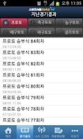 Screenshot of 스포츠서울 토토365