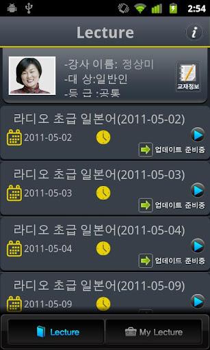 玩免費教育APP|下載EBS FM 초급일본어 (2011.5월호) app不用錢|硬是要APP