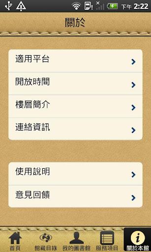 玩免費教育APP|下載NTU Library app不用錢|硬是要APP