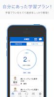 Screenshot of 受験サプリ - 無料の暗記カードでセンター試験対策
