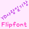 YDLoveDiary Korean FlipFont icon