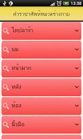 Screenshot of คำราชาศัพท์