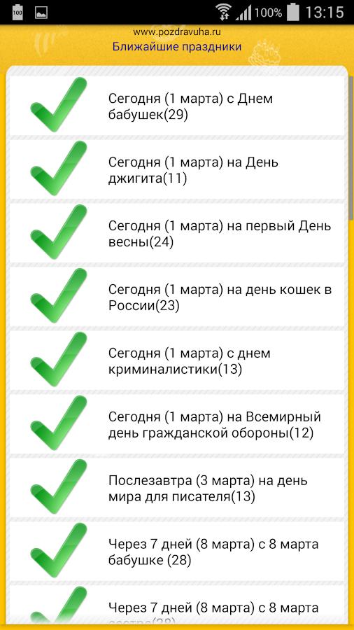 Поздравления, смс равно тосты – Screenshot