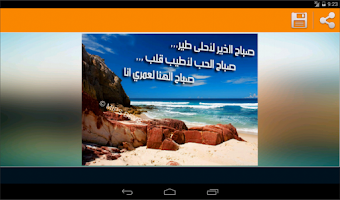 Screenshot of مسجات وصور صباح الخير
