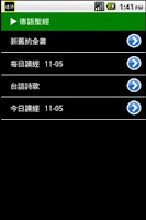 Screenshot of 德語聖經 German Audio Bible