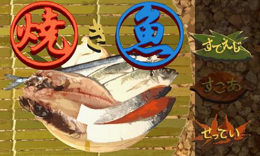 The 焼き魚 お試し版