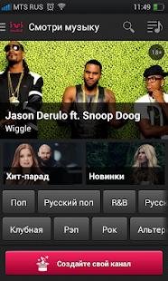 music.ivi - клипы равно вербункош – Miniaturansicht des Screenshots