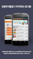 Screenshot of 앱테크 적립마켓 포인트통통