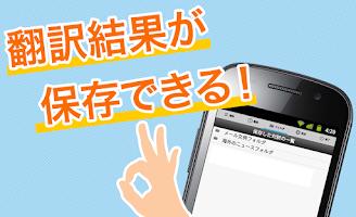 Screenshot of 翻訳アプリ 無料Weblio英語翻訳 英会話を音声発音で話す