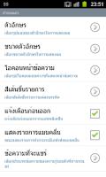 Screenshot of ความรู้รอบตัว 2558