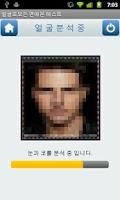 Screenshot of 얼굴로보는 연애운 테스트 (얼굴인식)