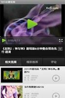 Screenshot of 101动漫视频