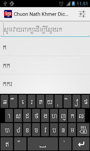 Khmer Dictionary Chuon Nath