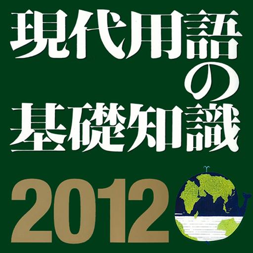 【旧版】現代用語の基礎知識 2012(「デ辞蔵」用追加辞書) LOGO-APP點子