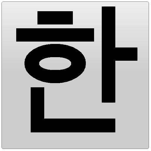 工具必備App|Mini Korean Keyboard & Pad LOGO-綠色工廠好玩App