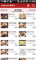 Screenshot of FindCook 番酷克