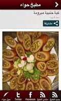 Screenshot of مطبخ حواء